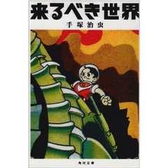 手塚治虫「来るべき世界」 角川文庫 小松左京解説