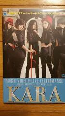 DVD【KARA・ミュージックビデオライブパフォーマンス】