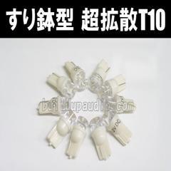 【送料無料】T10 超拡散すり鉢型LEDウェッジ ホワイト10個セット