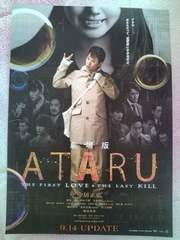 映画「ATARU THE FIRST LOVE & THE LAST KILL」チラシ10枚
