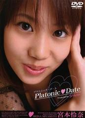 宮本怜奈 Platonic date