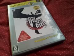PS2☆龍が如く☆美品♪ディスク2枚組バージョン。
