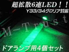 mLEDドアランプ拡散6連4個セット/グリーン★Y33/Y34グロリア対応