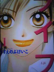 【送料無料】ライフ 全20巻完結セット【実写ドラマ漫画】