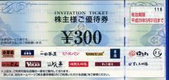 吉野家株主優待券300円券×10枚=3000円分