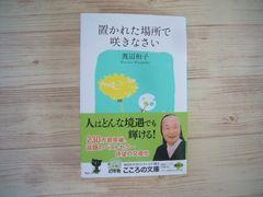 置かれた場所で咲きなさい 渡辺和子 幻冬舎 文庫本