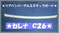 ※セレナC26●縞板アルミリアバンパーアルミステップガード
