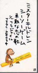 ◆8cmCDS◆Mr.Children /シーソーゲーム〜勇敢な恋の歌〜