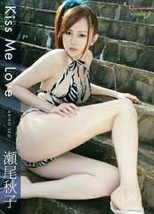 Kiss Me Love 瀬尾秋子 着エロ DVD 未開封