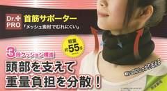 定形外OK★Dr、PROメッシュ素材でむれにくい首筋サポーターM