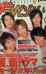 嵐・上戸彩・菅野美穂…【週刊ザ・テレビジョン】2004年No.24