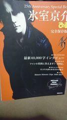 氷室京介ぴあ完全保存版☆25th Anniversary Special Book