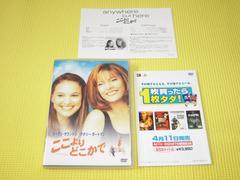 DVD★即決★ここよりどこかで★114分★国内正規品