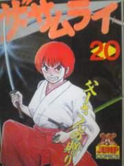 【送料無料】ザ・サムライ 全20巻完結セット《少年コミック》