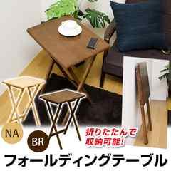 フォールディングテーブル BR/NA