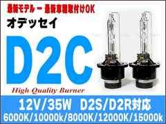 オデッセイ/ 高品質D2C/ 最新車種対応/ 純正交換バルブ/ 1年保証
