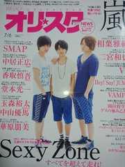 Sexy Zone★2015年7/6号★オリ☆スタ