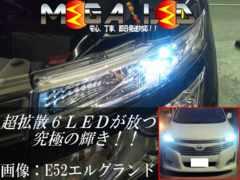 超LED】エルグランドE52系純正ハロゲン車/ポジションランプ超拡散6連ホワイト