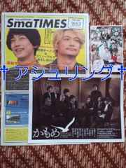 坂口健太郎/SmaTimes スマタイムス&ポストカード&舞台フライヤー&クリアファイル