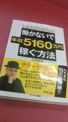 テリー伊藤氏あ然働かないで年収5160万円稼ぐ方法19万部突破