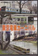 新品DVD■東京電車カーニバル 送料無料