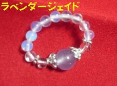 【送料無料】◆ラベンダージェイド◆☆天然石リング(指輪)☆彡