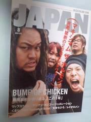 ROCKIN' ON JAPAN / マキシマム ザ ホルモン 2008年8月号