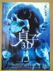 映画「貞子3D」チラシ10枚�A 石原さとみ 瀬戸康史 山本裕典