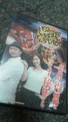 DVD出せばええがな!〜パチスロと闇鍋と闇トーク〜
