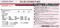 即決最新★東急ステイ4割引宿泊券10枚セット★土日可