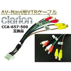 送料無料 クラリオン ナビ用 分配 VTRケーブル CCA-657-500互換