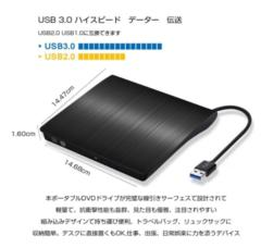 外付けDVDドライブ USB3.0 光学式 ラス 超薄型 黒