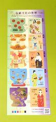 H29. 伝統文化の世界★82円切手 1シート★シール式★