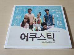 韓国映画サントラCD「アコースティック」CNBLUE、2AM韓国K-POP●