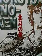人気コミック 北斗の拳 文庫版 全巻セット