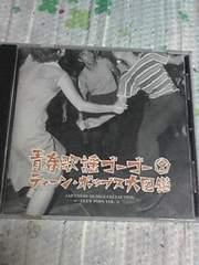 送料無料青春歌謡ゴーゴー�Aティーンポップス大図鑑