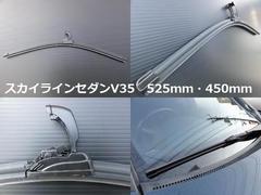 日産エアロワイパーブレード スカイラインセダンV35