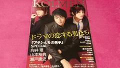 KOI.MEN 2009 vol.�C 向井理 山本裕典 瀬戸康史 三浦翔平 田中圭