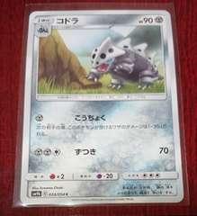 ポケモンカード 1進化 コドラ SM9b 033/054 248