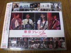 映画サントラCD 東京フレンズ 大塚愛 DVD付