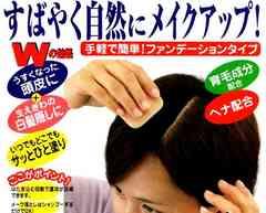 DM便■薄くなった頭皮 白髪隠し用ファンデーション ブラック