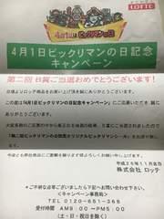 ロッテビックリマンの日キャンペーン/第2回B賞ロココ&マリア