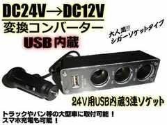 USB内蔵 24V→12V変換ソケット トラック用シガーライター/充電可