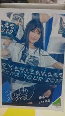■欅坂46 永谷園ライブフォトカード■上村莉菜複製サイン入りトレーディングカード