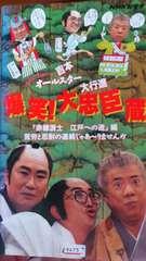 VHS『爆笑!大忠臣蔵・吉本オールスター大行進』桂三枝