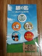 Sexy Zone 中島健人 主演 銀の匙 映画館購入缶バッジ 新品未開封