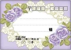 ■487(宛名シール)8枚■アンティーク薔薇P