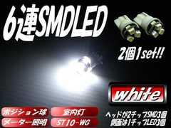 T10ウェッジ6連SMDLED白 ポジション ルームランプ