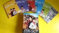 Kis-My-Ft2 玉森裕太主演 信長のシェフ Blu-rayBOX