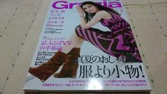 Grazia★2010年8月号No.173♪